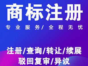 沈阳商标注册公司简介
